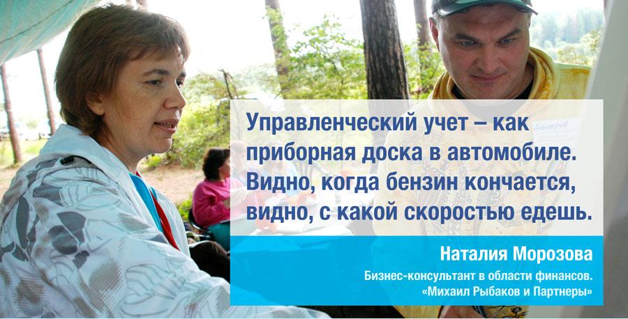 Morozova2.jpg
